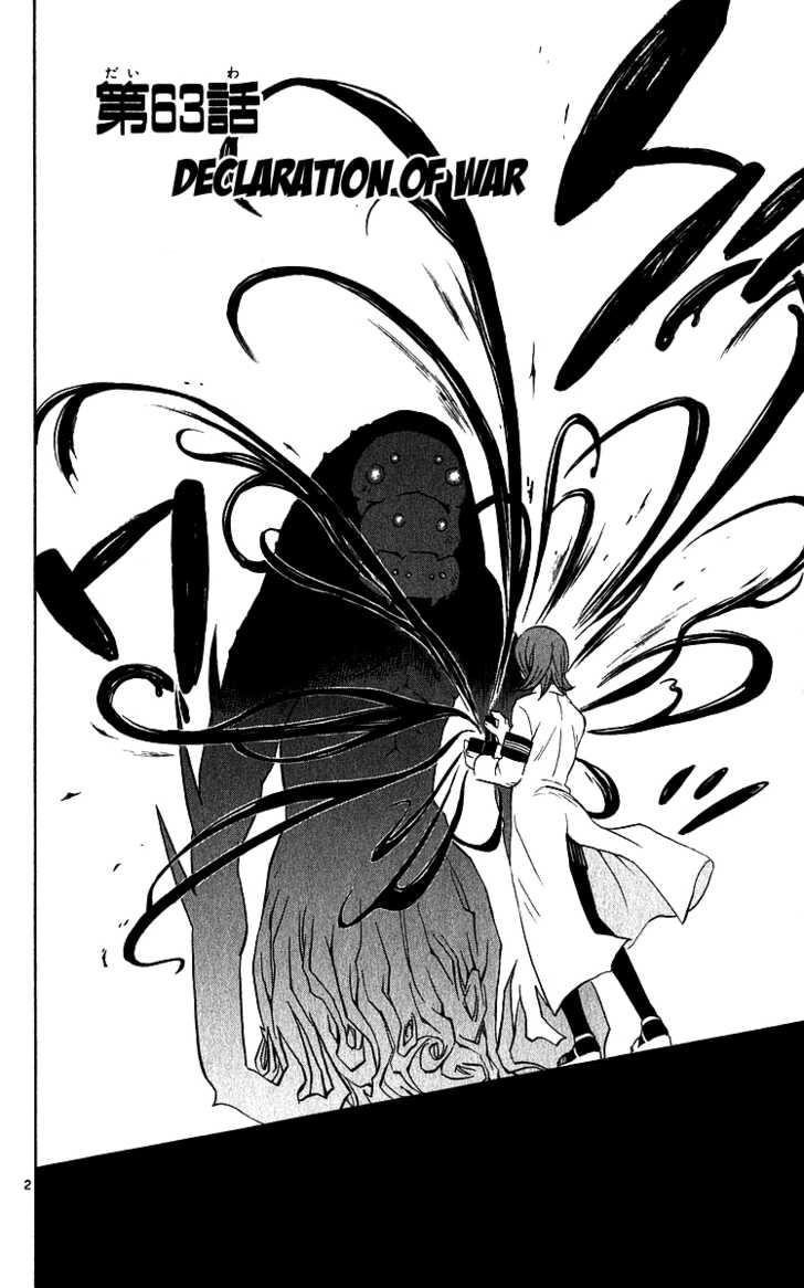 Kekkaishi 63 Page 2