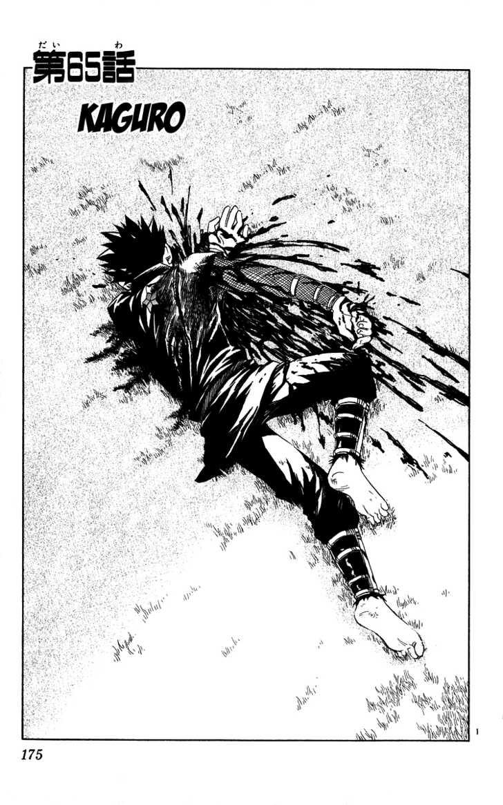 Kekkaishi 65 Page 1