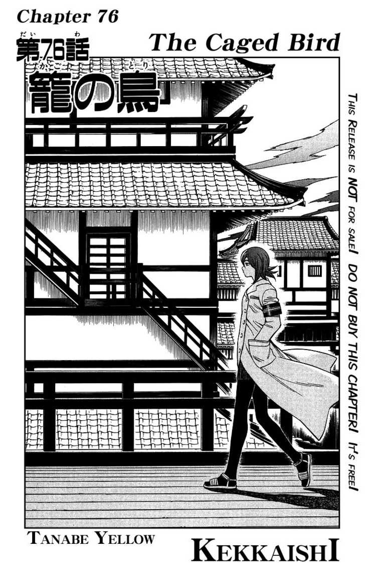Kekkaishi 76 Page 1