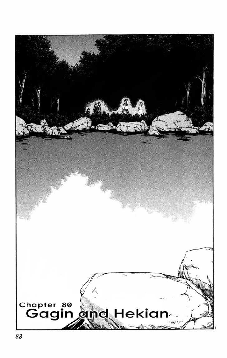 Kekkaishi 80 Page 2