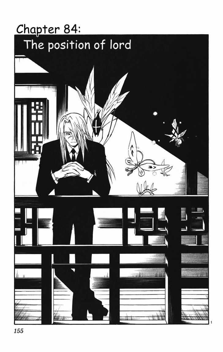 Kekkaishi 84 Page 2