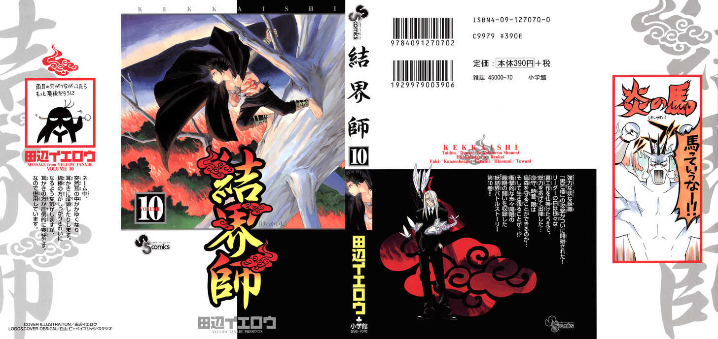 Kekkaishi 86 Page 1