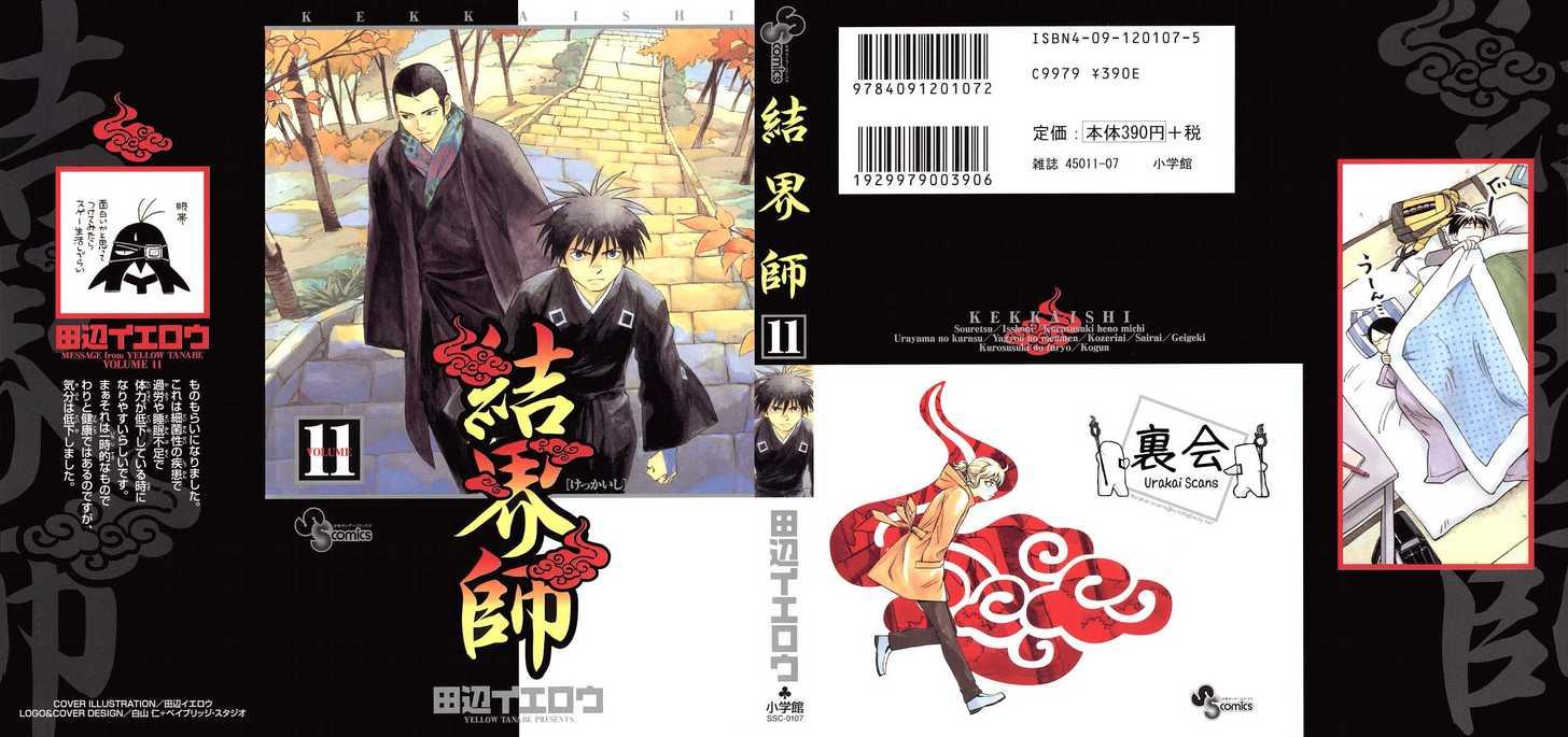 Kekkaishi 96 Page 1
