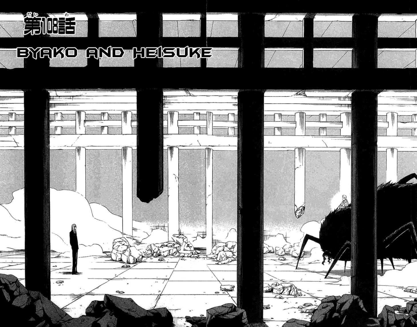 Kekkaishi 108 Page 2