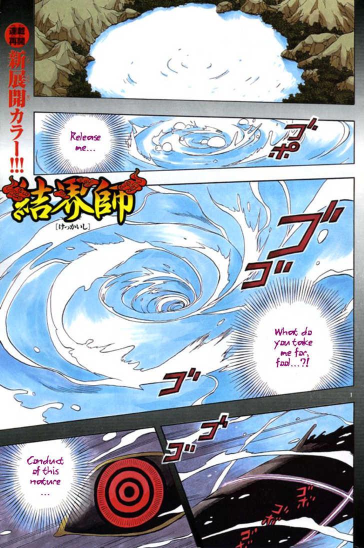 Kekkaishi 151 Page 1