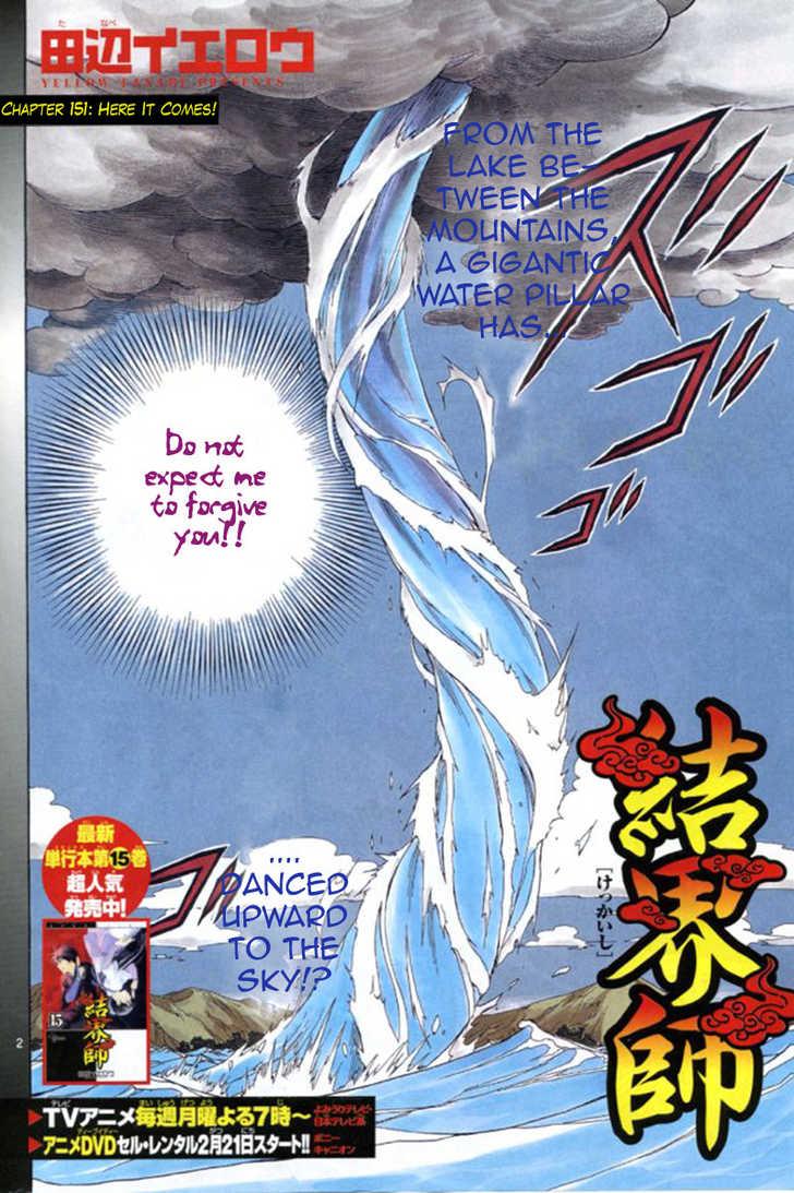 Kekkaishi 151 Page 3