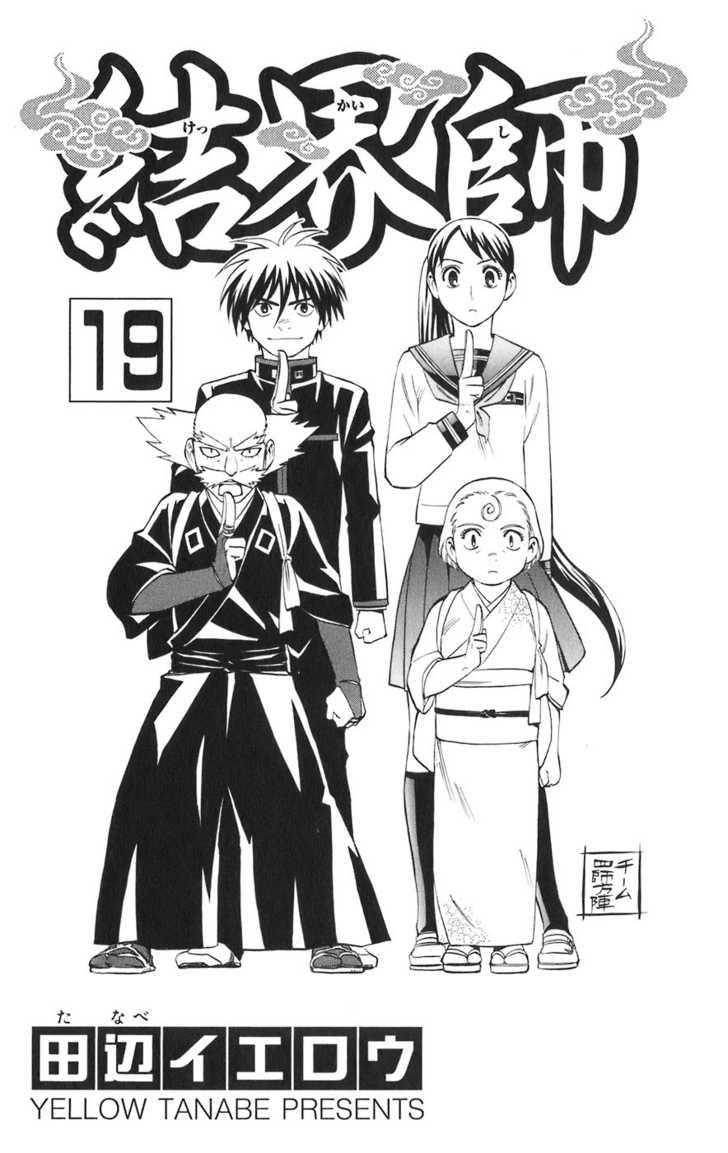 Kekkaishi 175 Page 2