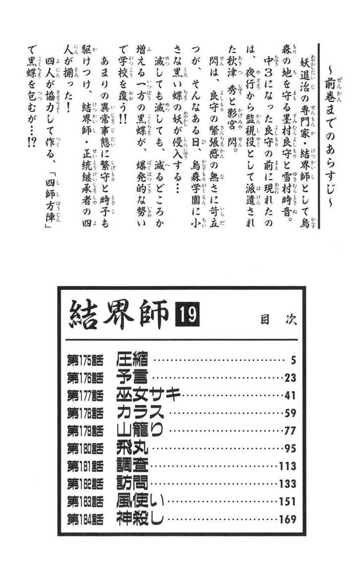 Kekkaishi 175 Page 3