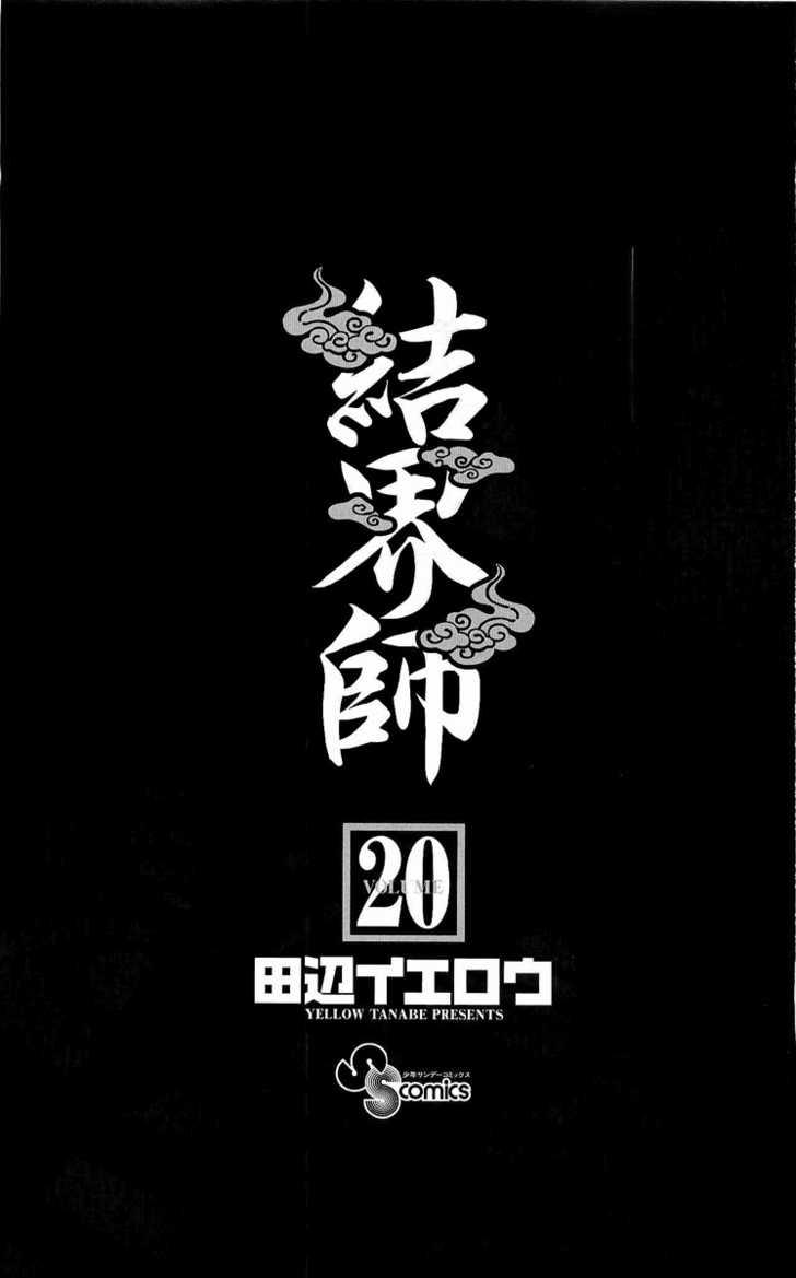 Kekkaishi 185 Page 3