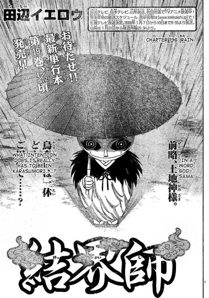 Kekkaishi 196 Page 1