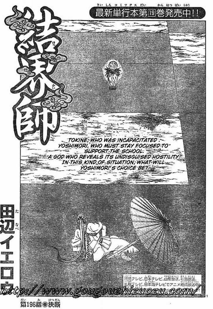 Kekkaishi 198 Page 1