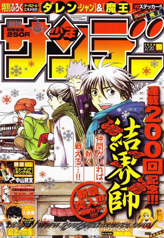 Kekkaishi 200 Page 1