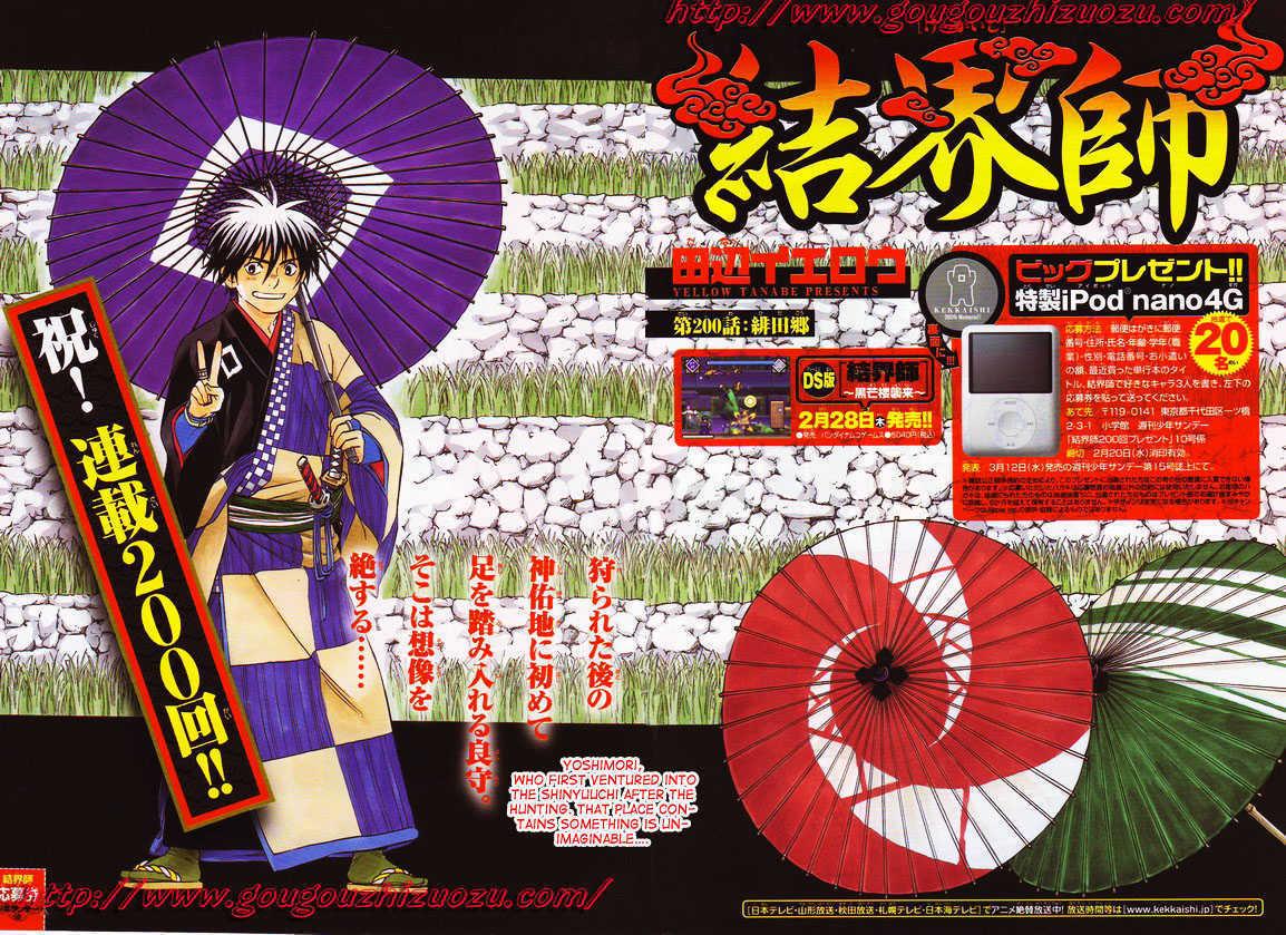 Kekkaishi 200 Page 3