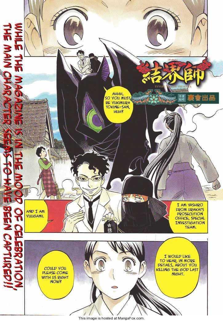 Kekkaishi 206 Page 1