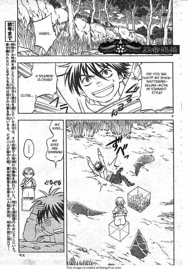 Kekkaishi 206 Page 3