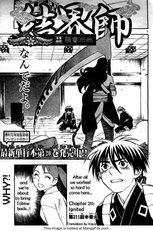 Kekkaishi 211 Page 1
