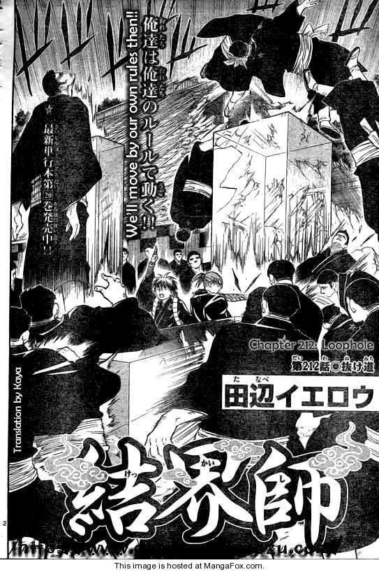 Kekkaishi 212 Page 2