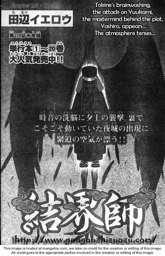 Kekkaishi 216 Page 1