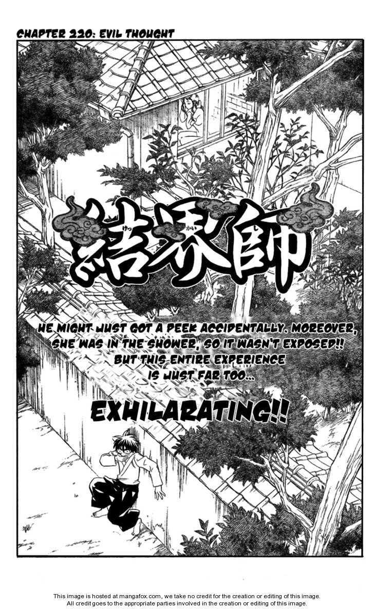 Kekkaishi 220 Page 2