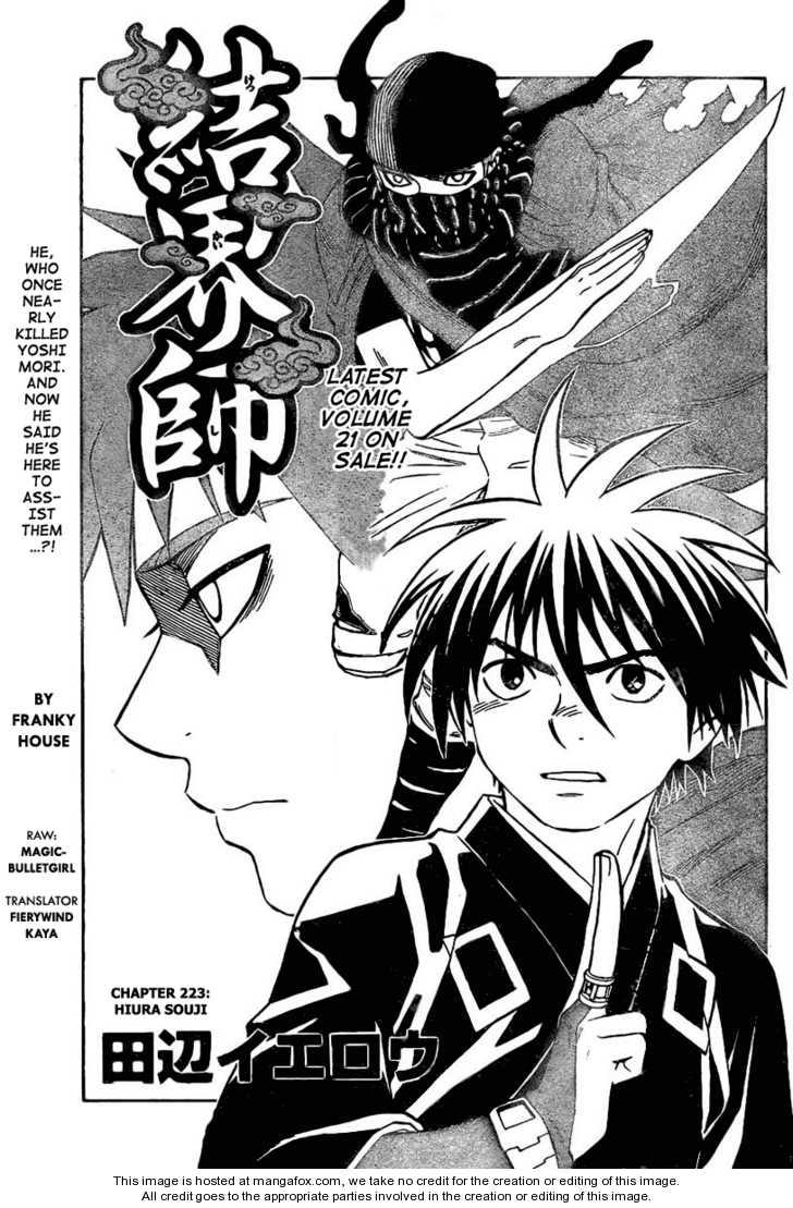 Kekkaishi 223 Page 1