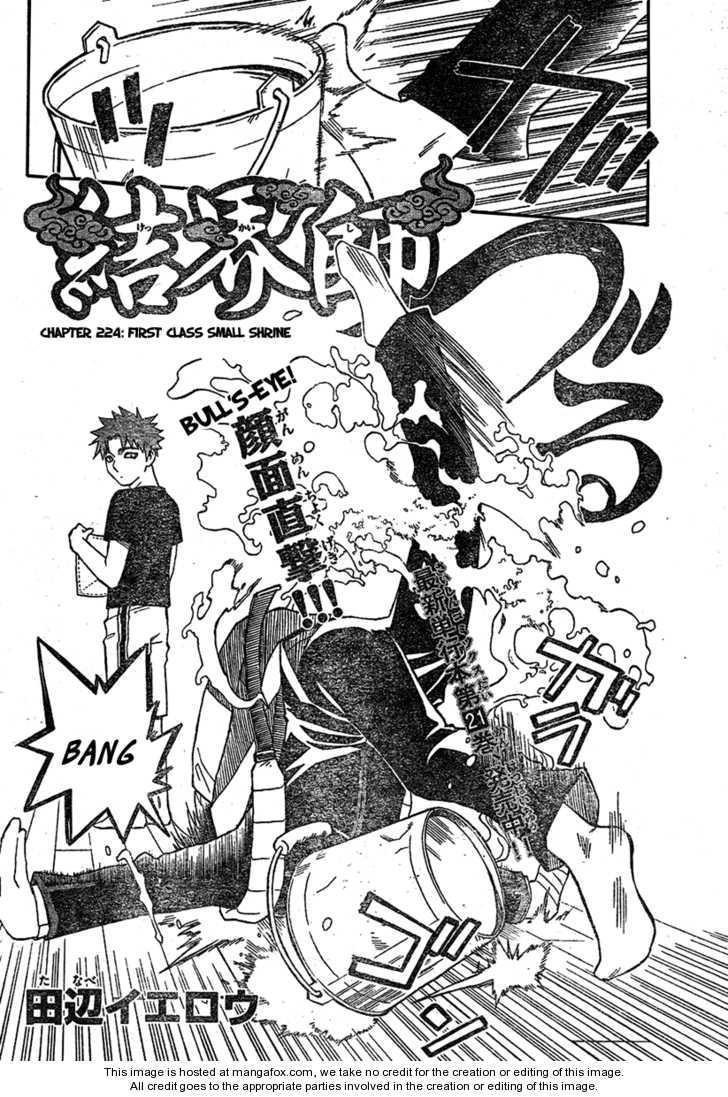 Kekkaishi 224 Page 3