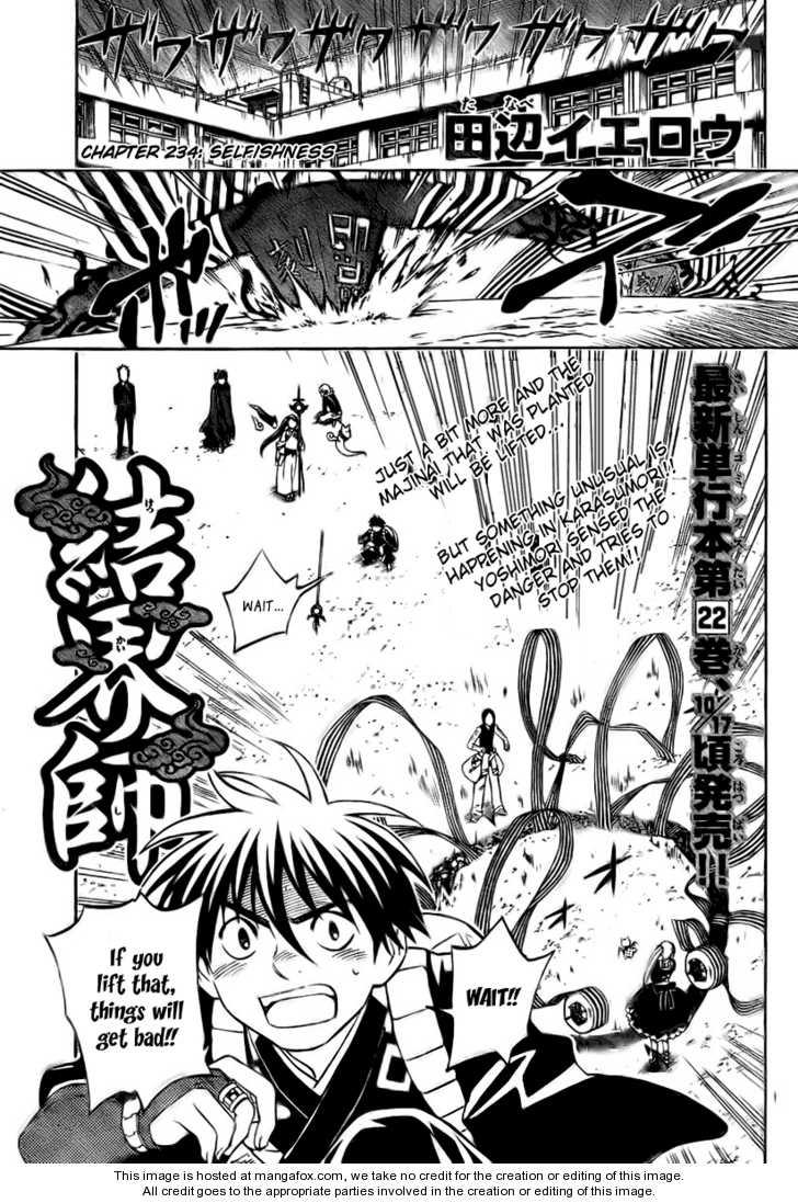 Kekkaishi 234 Page 2
