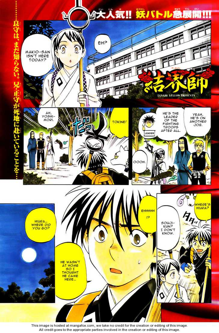 Kekkaishi 244 Page 1