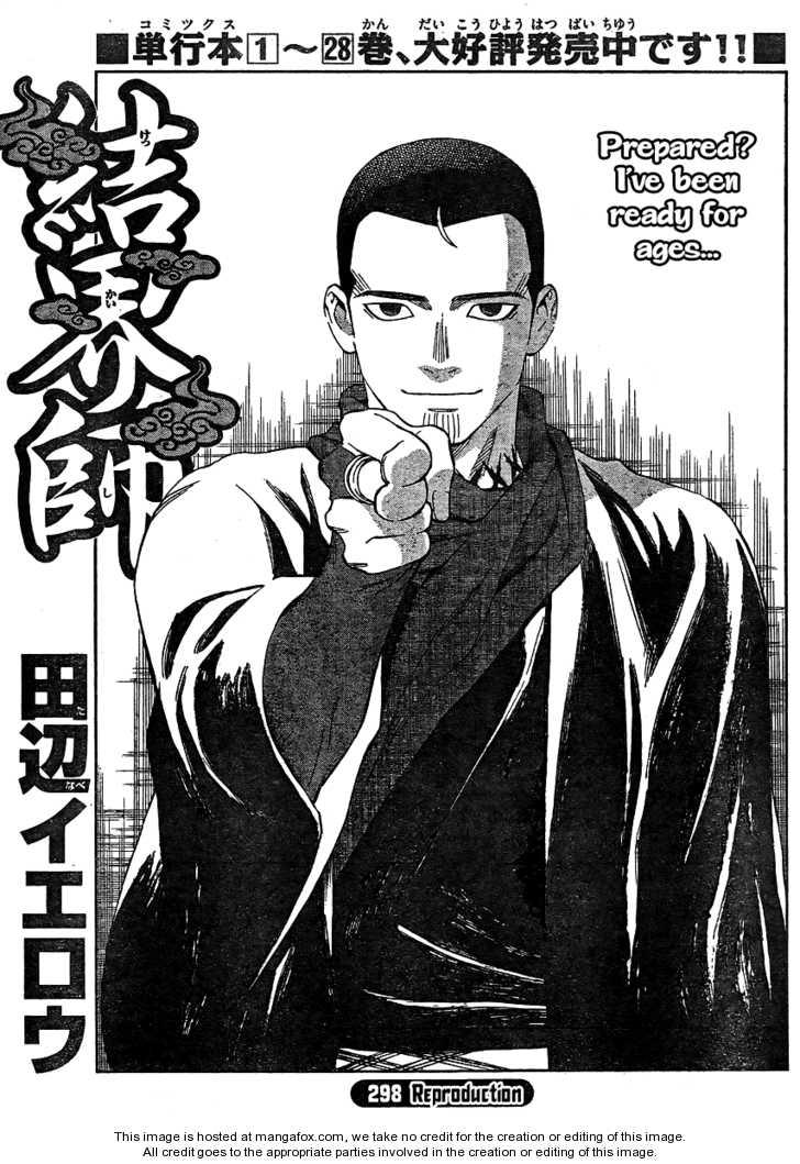 Kekkaishi 298 Page 2