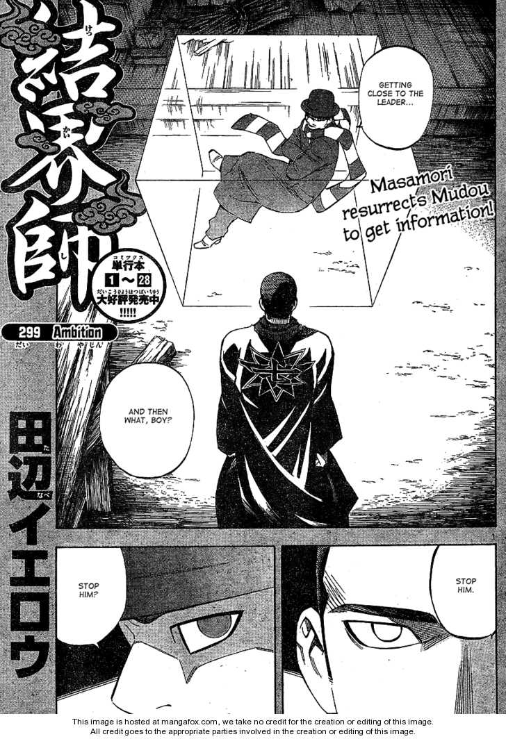 Kekkaishi 299 Page 2