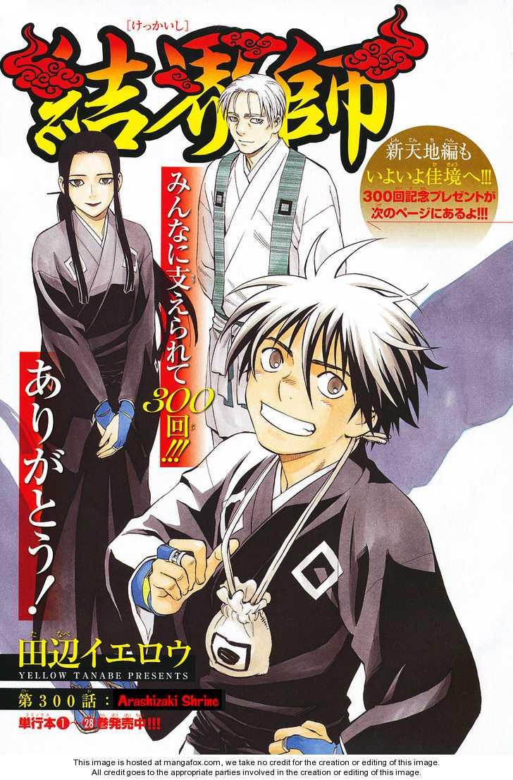 Kekkaishi 300 Page 2