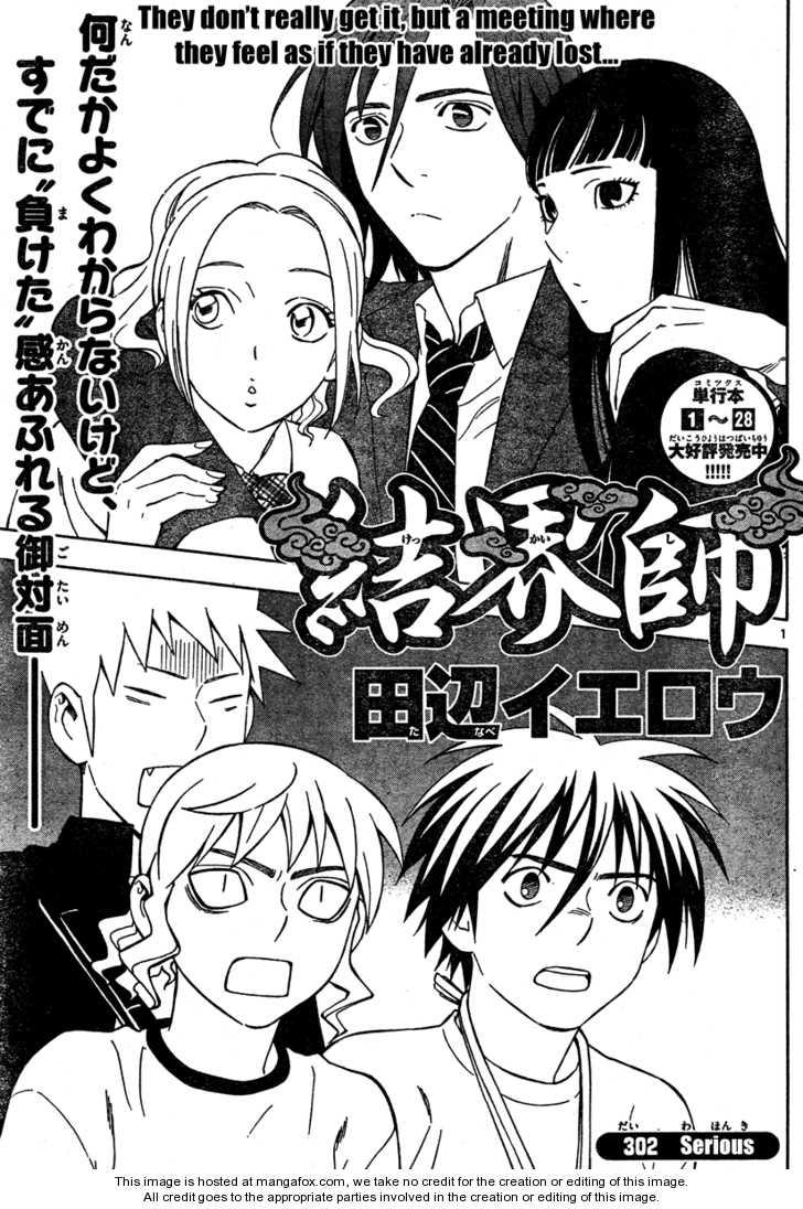 Kekkaishi 302 Page 2