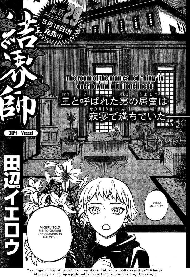 Kekkaishi 304 Page 2