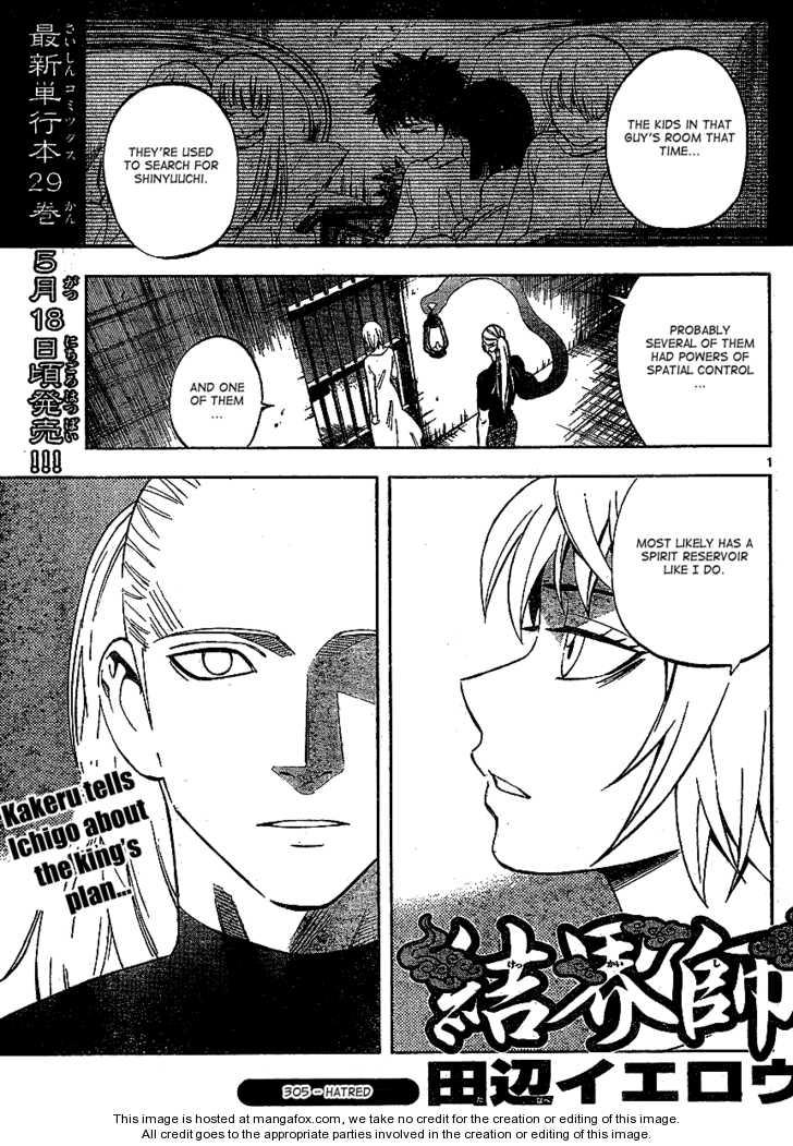 Kekkaishi 305 Page 2