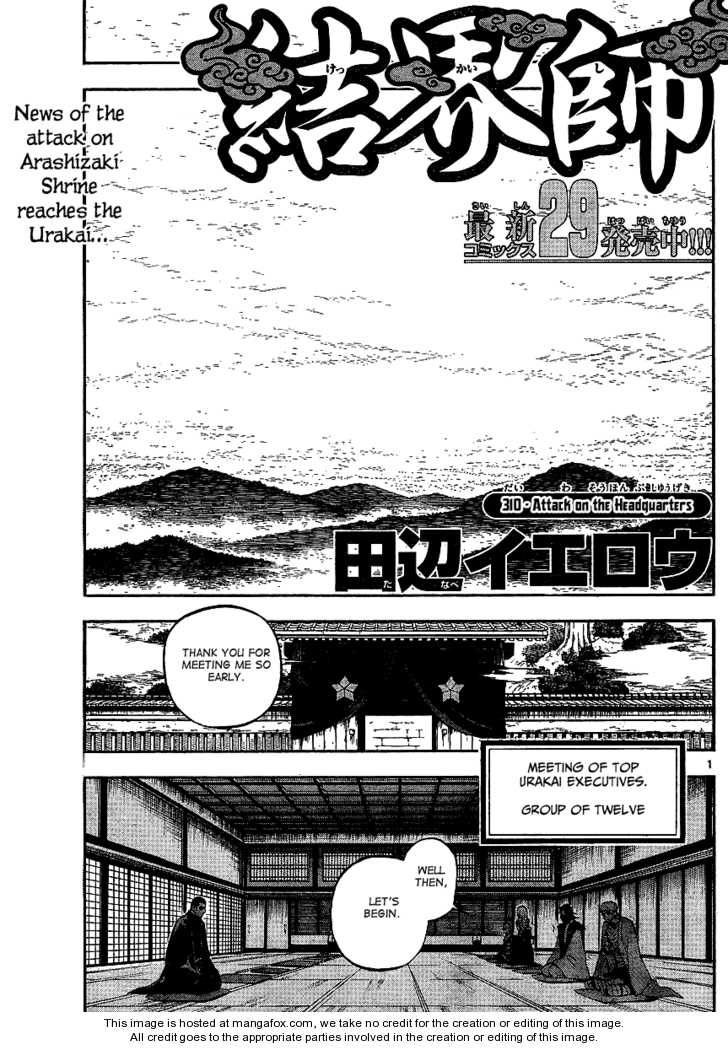 Kekkaishi 310 Page 1