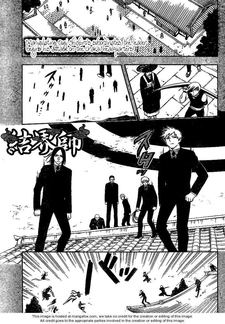 Kekkaishi 311 Page 2
