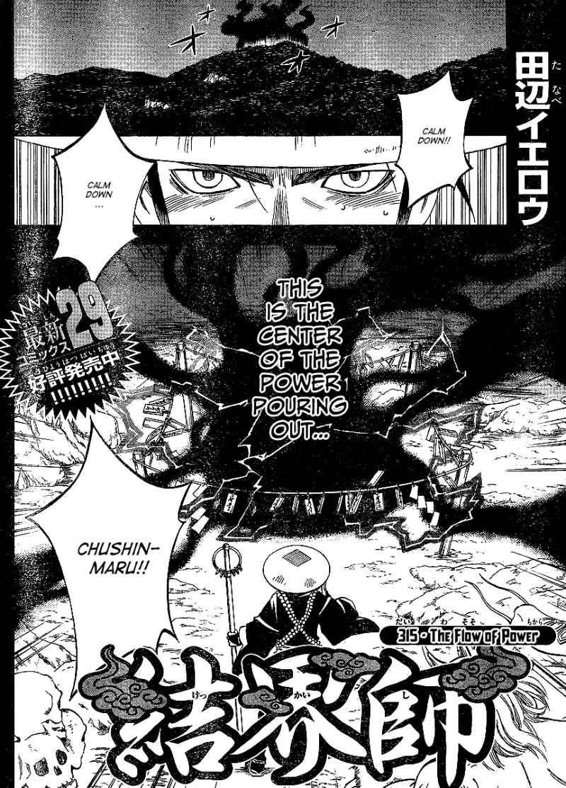 Kekkaishi 315 Page 3
