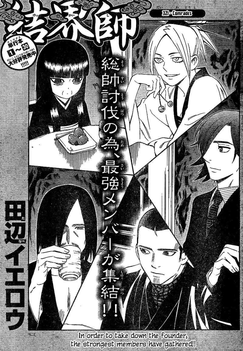 Kekkaishi 321 Page 1