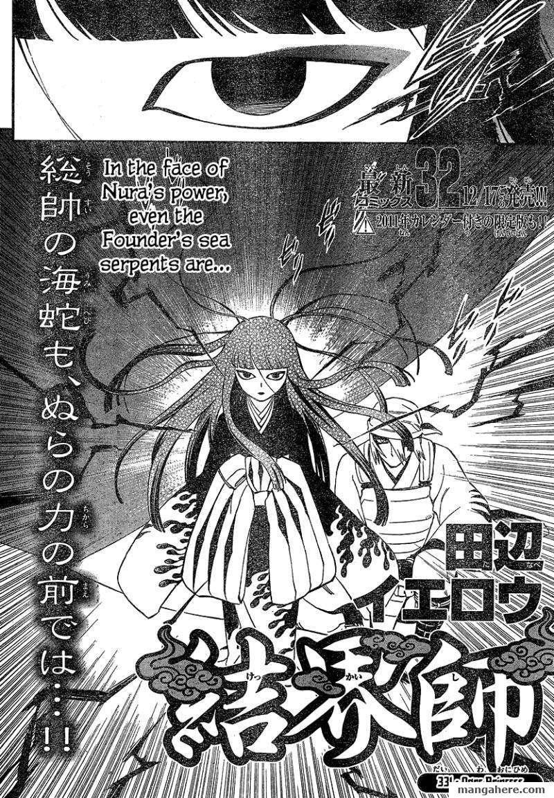 Kekkaishi 331 Page 2