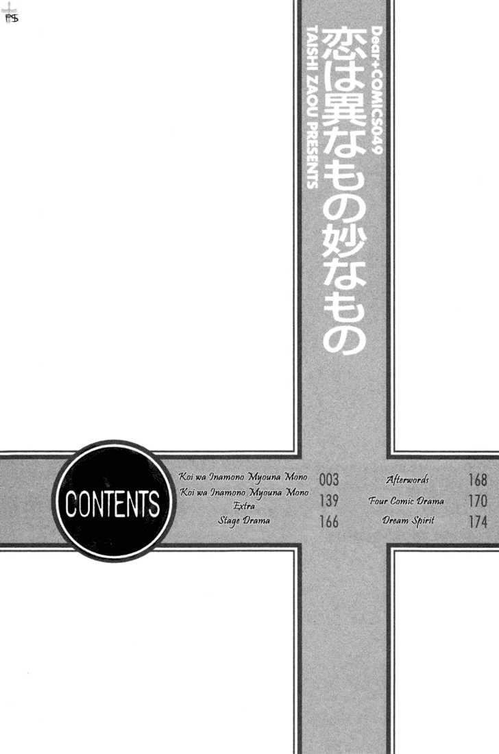 Koiha Ina Mono Mouna Mono 1 Page 1
