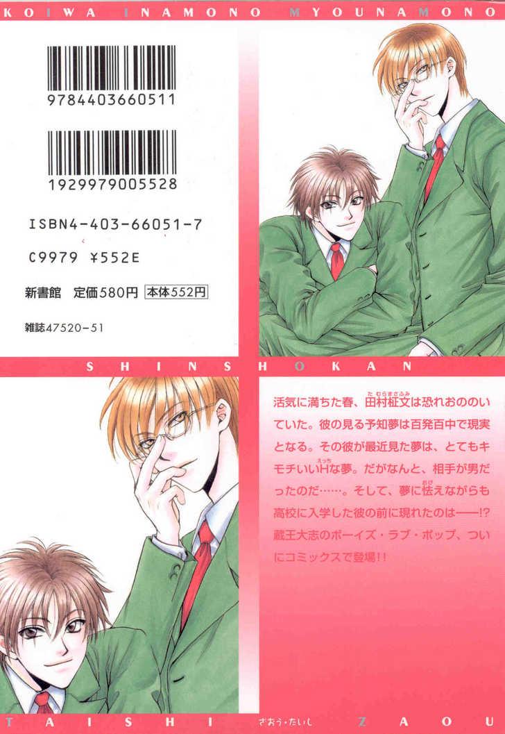 Koiha Ina Mono Mouna Mono 1 Page 2