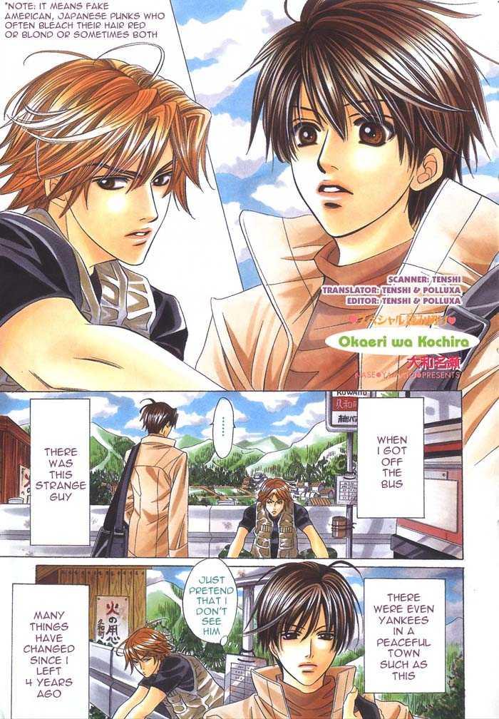 Okaeri wa Kochira 0 Page 1