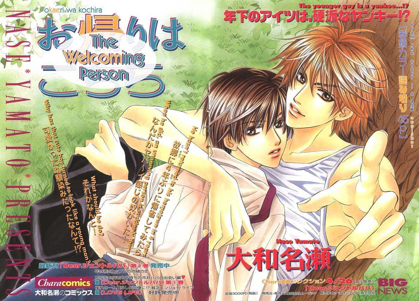 Okaeri wa Kochira 0 Page 2