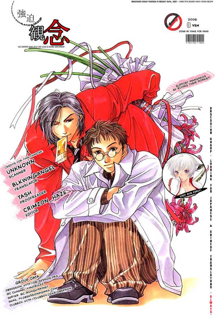 Natsuyasumi 6 Page 2