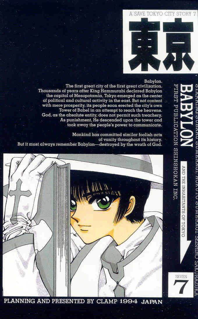 Tokyo Babylon 0 Page 2