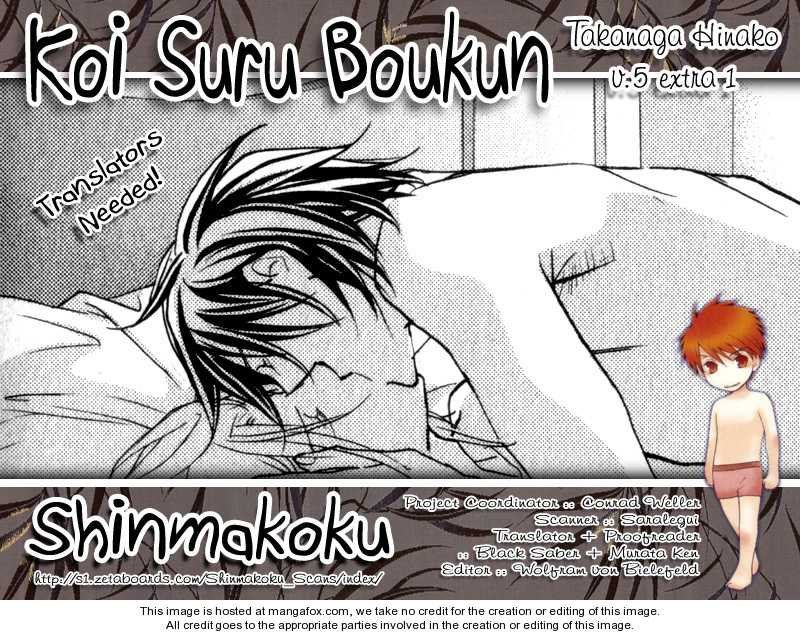 Koisuru Boukun 4.7 Page 1