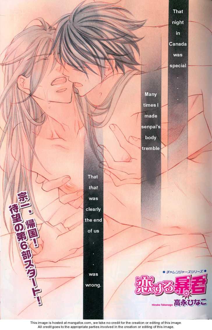 Koisuru Boukun 1 Page 2