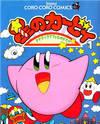 Hoshi no Kirby - Dedede de Pupupu na Monogatari