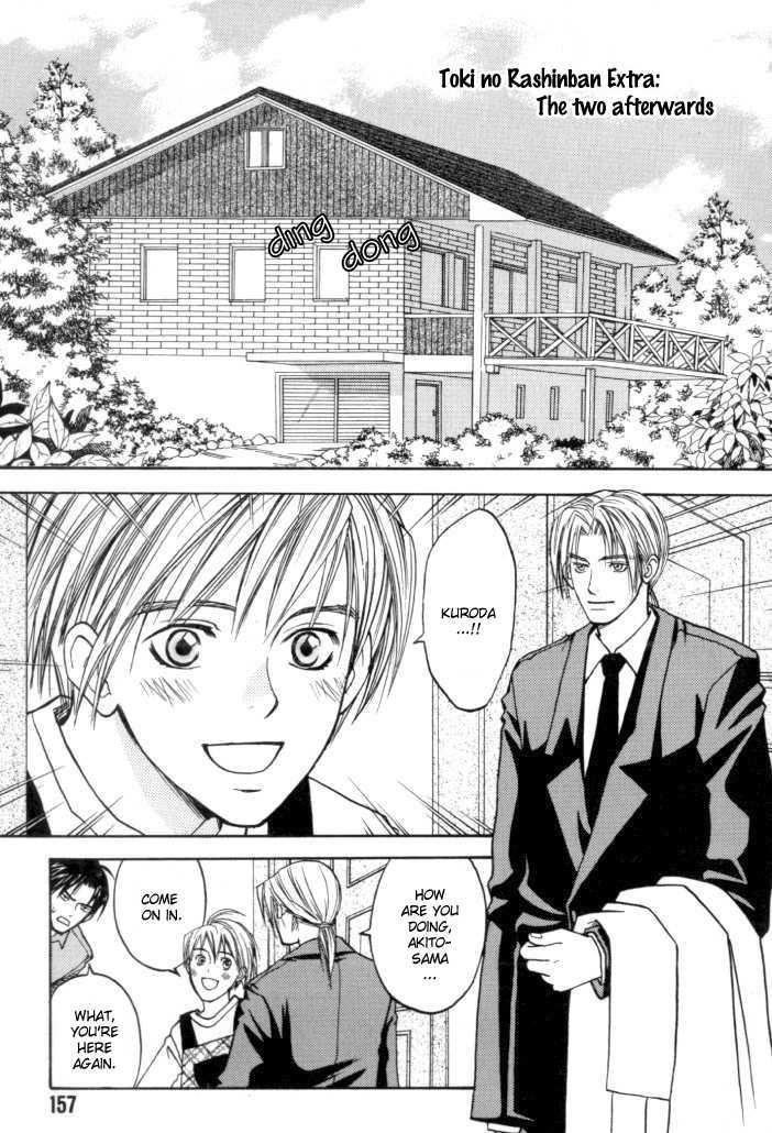 Toki no Rashinban 5.1 Page 1