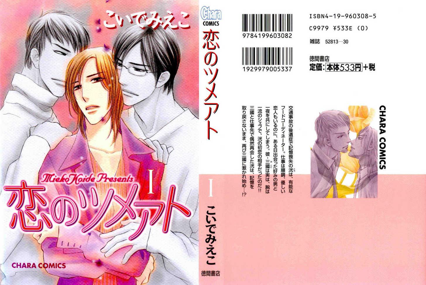 Koi no Tsumeato 2 Page 2