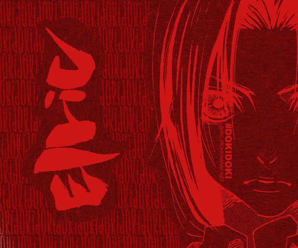 Koi no Tsumeato 4 Page 1